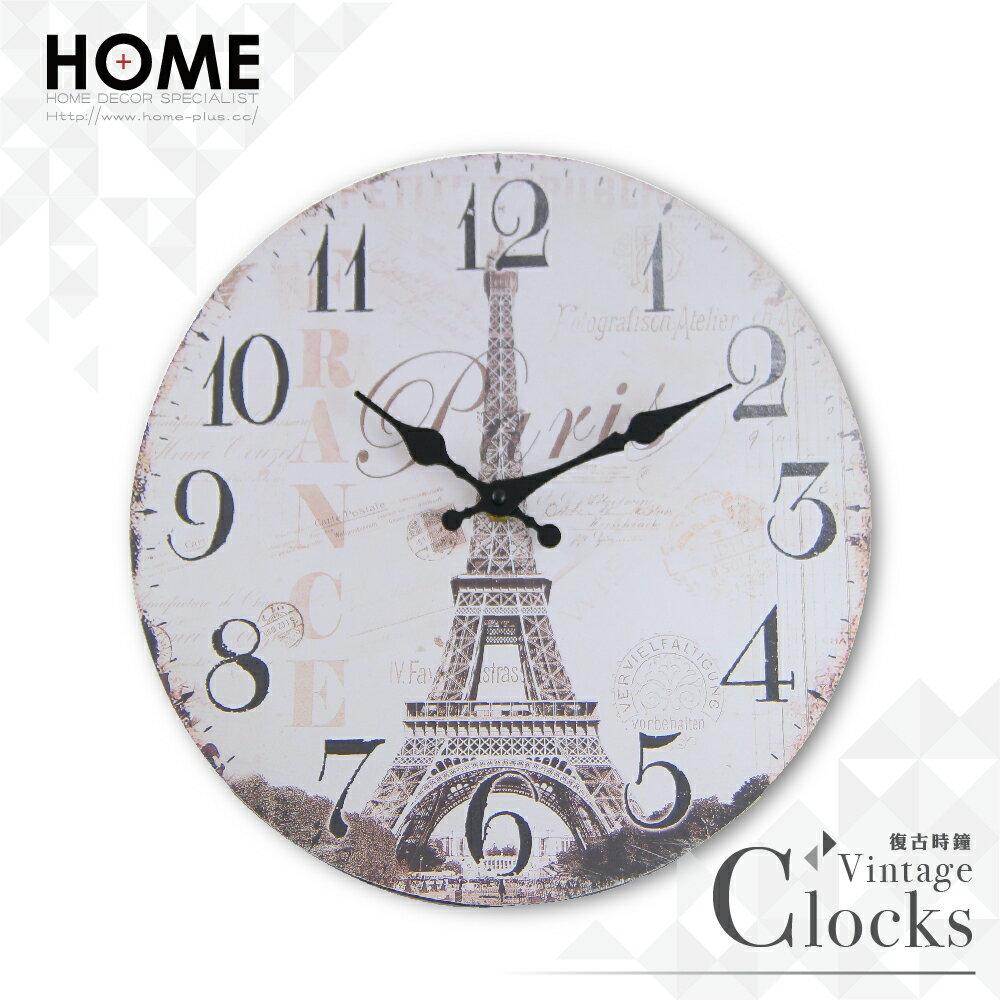 HOME+ 復古時鐘 巴黎鐵塔 靜音機芯 Zakka掛鐘 壁鐘 無框畫 雜貨 鄉村 田園 工業 室內設計 裝潢 裝飾 擺飾