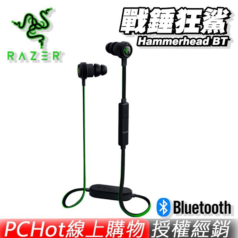 [限時促銷] Razer 雷蛇 Hammerhead BT 戰錘狂鯊藍芽版 耳道式/耳塞式 無線電競耳機
