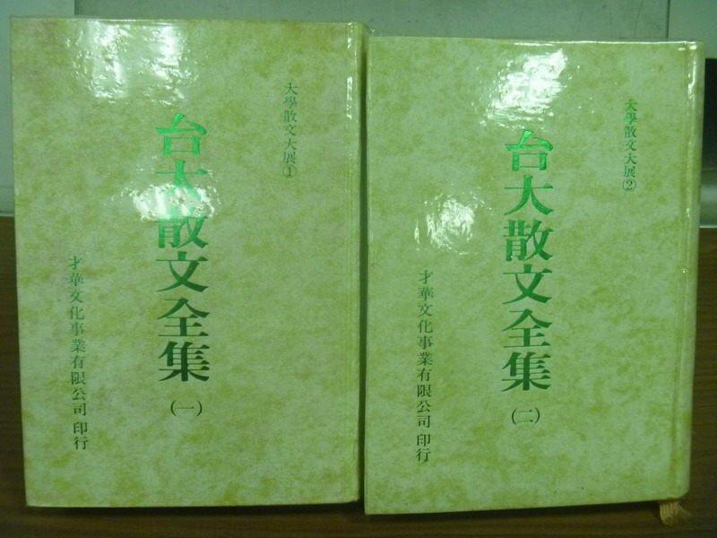 【書寶二手書T7/短篇_HKZ】台大散文全集_1&2冊_共2本合售_原價600