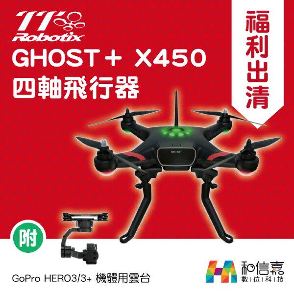 和信嘉數位科技:-福利出清-【和信嘉】雷虎450+GOPRO雲台(不含GOPRO)