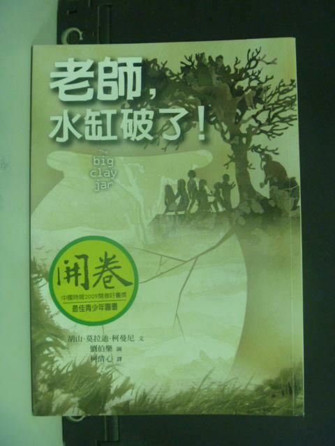 【書寶二手書T3/翻譯小說_LBH】老師水缸破了_柯清心, 胡山.莫拉
