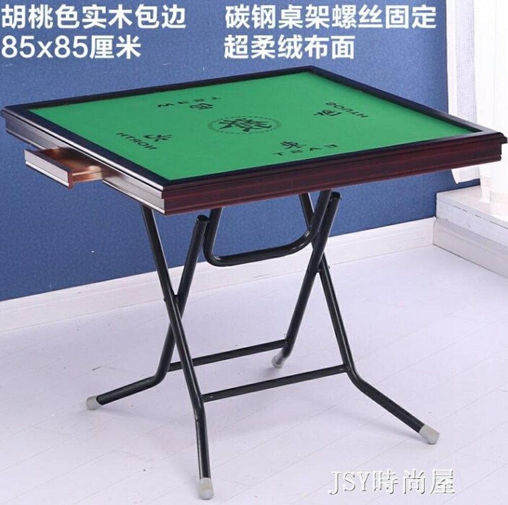 麻將桌 折疊麻將桌子家用簡易棋牌桌 手搓手動兩用宿舍