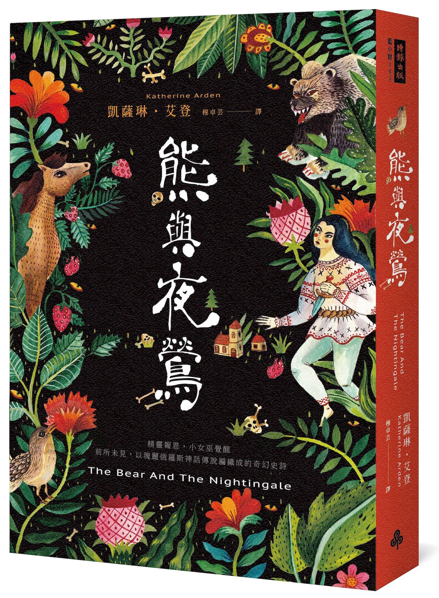 『童話奇幻』的新經典二書:熊與夜鶯+少女與魔馬