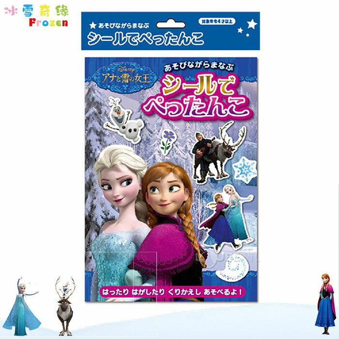 迪士尼 Frozen 冰雪奇緣艾莎 貼紙 貼紙書 遊戲書 日本進口正版 369775