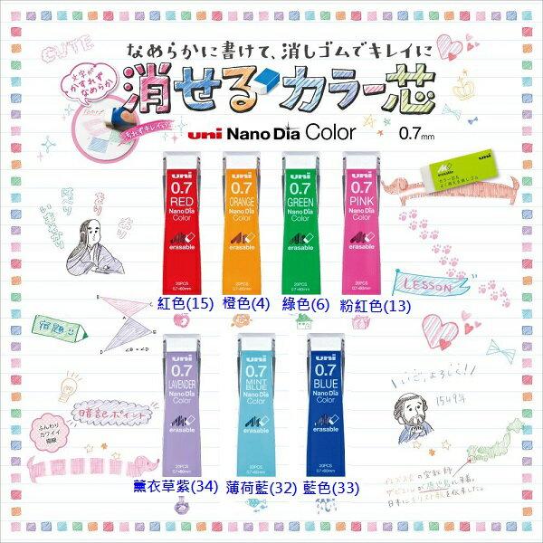 Uni 三菱 Nano Dia Color 0.7mm 自動鉛筆彩色筆芯(202NDC1P)