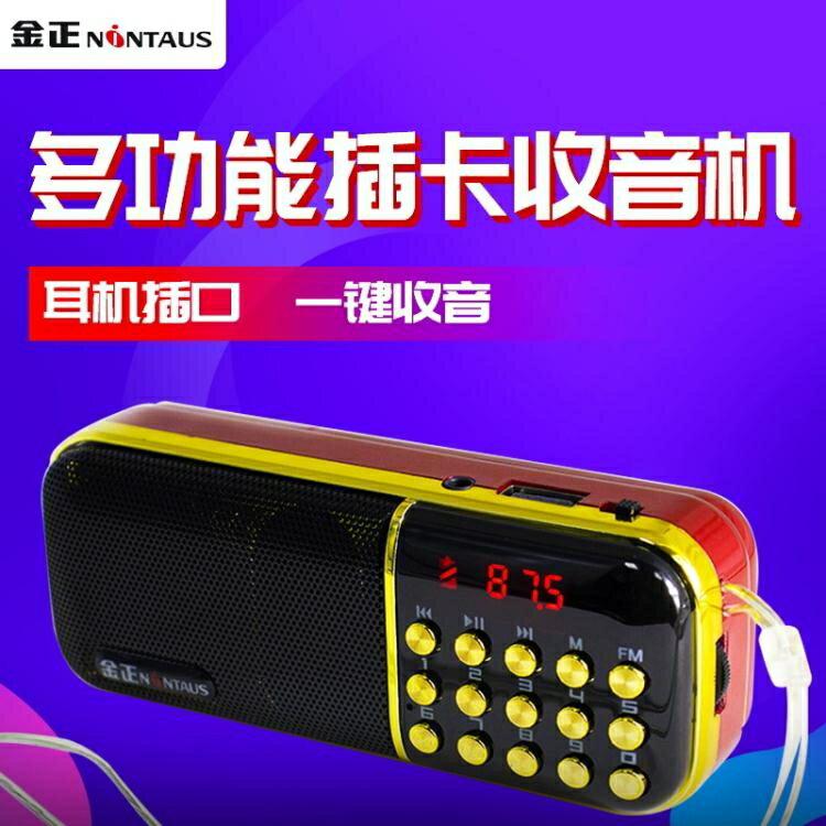 【八折】現貨-金正B851S 插卡音箱便攜式小音響老人收音機戶外評書機 閒庭美家