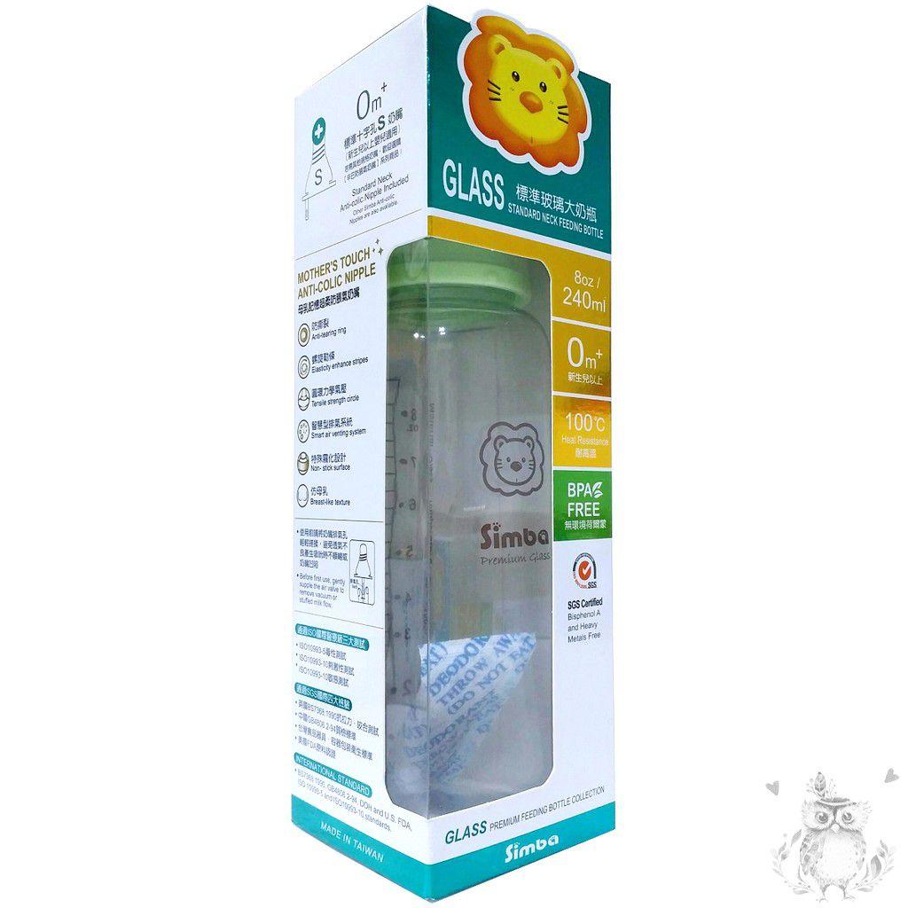 小獅王 辛巴 超輕鑽標準玻璃大奶瓶 240ml Simba