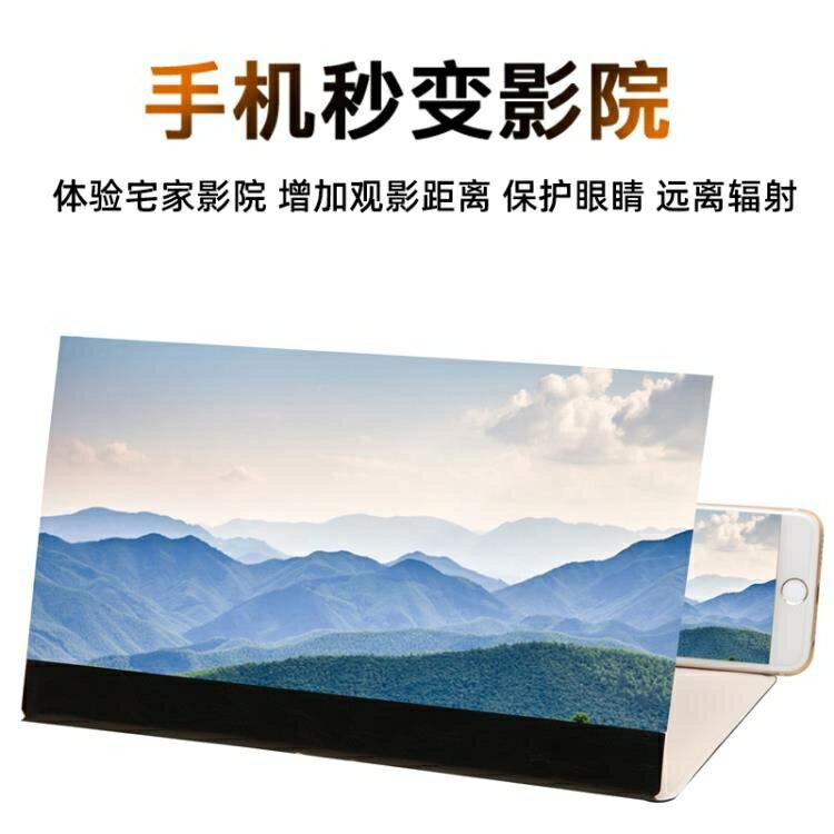 手機屏幕放大器 岳邇手機放大鏡屏幕3d放大器高清手機桌面支架