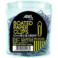 【力大 ABEL 迴紋針】45216 瑞士強力迴紋針(桶裝)32mm