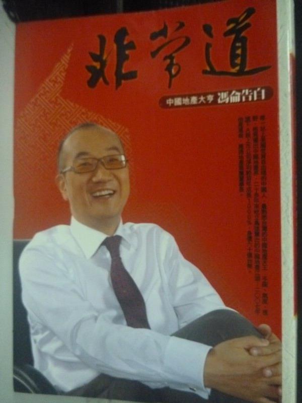 【書寶二手書T1/財經企管_IFI】非常道:中國地產大亨馮侖告白_馮侖