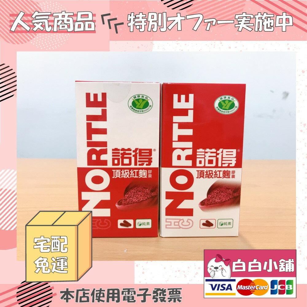 【諾得】頂級紅麴膠囊(30顆x8盒)【白白小舖】