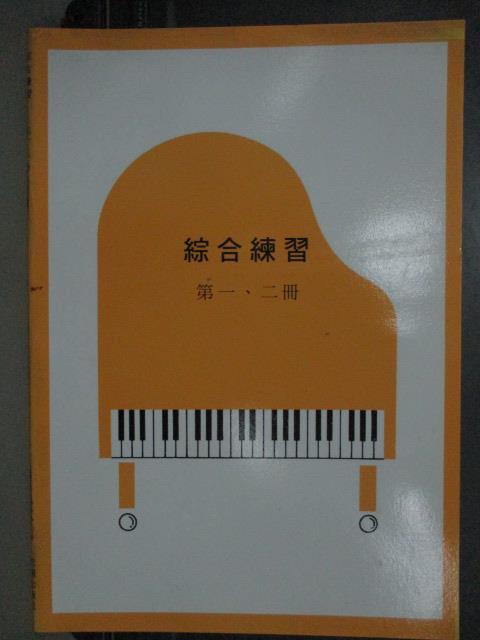 【書寶二手書T1/音樂_QGH】綜合練習第一,二冊_林玲玲
