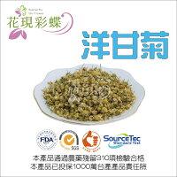 教師節禮物推薦到【花現彩蝶】花草茶無農藥殘留 食品級 洋甘菊100g
