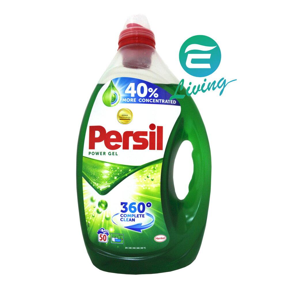 【宅配賣場】Persil超濃縮洗衣精 2.5L (綠色)  強力洗淨 50杯 #22682