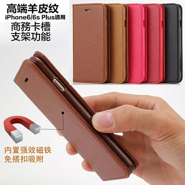 iPhone6+6S+手機殼5.5吋蘋果羊皮紋磁鐵保護套新款手機套插卡皮套【風雅小舖】