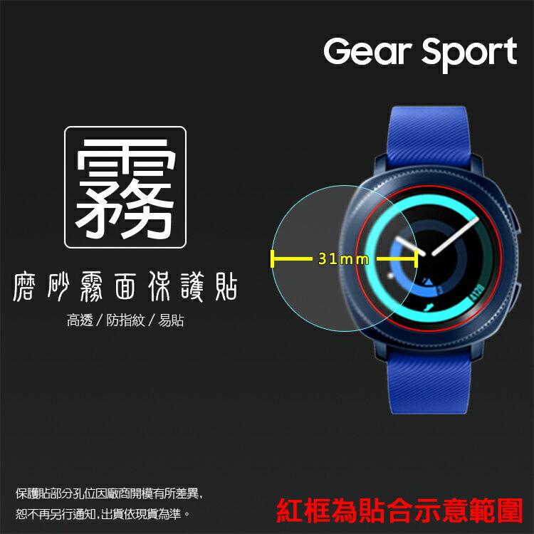 霧面螢幕保護貼 SAMSUNG Gear Sport 智慧手錶 保護貼【一組三入】保護貼 軟性 霧貼 霧面貼 防指紋 保護膜