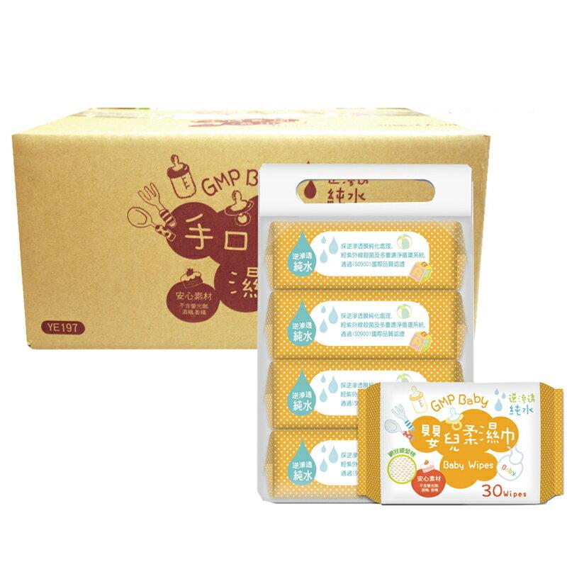 【加贈艾格尼-抗菌乾洗手凝露】GMP BABY - 台製嬰兒專用濕巾30抽 x 36入(箱購)