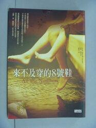 【書寶二手書T2/翻譯小說_GTG】來不及穿的8號鞋_謝雅文, 茱蒂.拉森