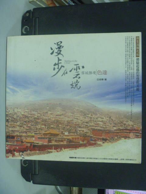 【書寶二手書T3/宗教_KIU】漫步在雲端:雪域勝景色達_汪成華_附光碟