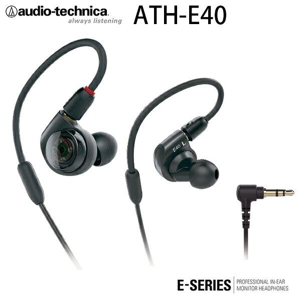鐵三角 ATH~E40 動圈單體可換線耳道式監聽耳機 貨一年