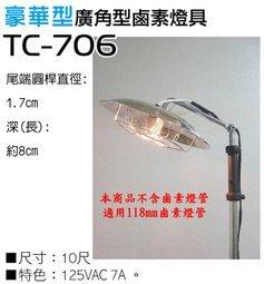 <br/><br/>  【尋寶趣】10尺(3.0M) 豪華型廣角型鹵素燈具 工作吊燈 夜市燈 夜市照明 台灣製造 TC-706<br/><br/>