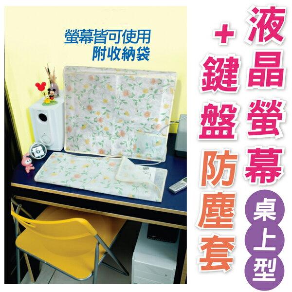 日式居家收納 電腦液晶螢幕+鍵盤防塵套/AS7107-19/3C防塵套/收納套