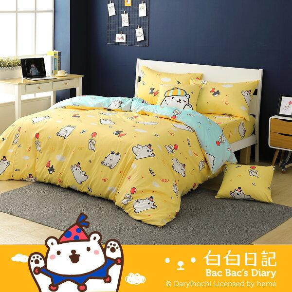 床包被套組四件式雙人薄被套加大床包組白白日記-歡樂派對時光黃美國棉授權品牌[鴻宇]台灣製