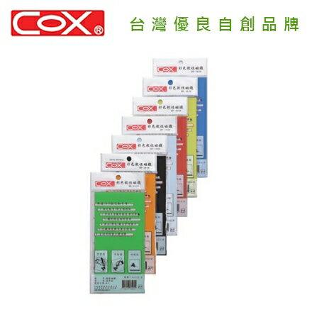 COX 三燕 MF-1020 彩色軟性磁鐵 / 片