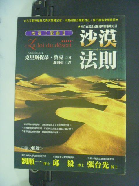 ~書寶 書T1/一般小說_IMD~沙漠法則_埃及三部曲  II _克里斯提昂‧賈克