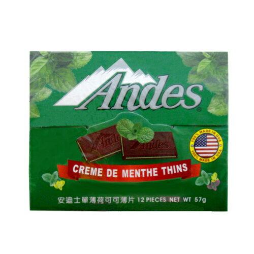 Andes 安迪士 單薄荷巧克力 57g