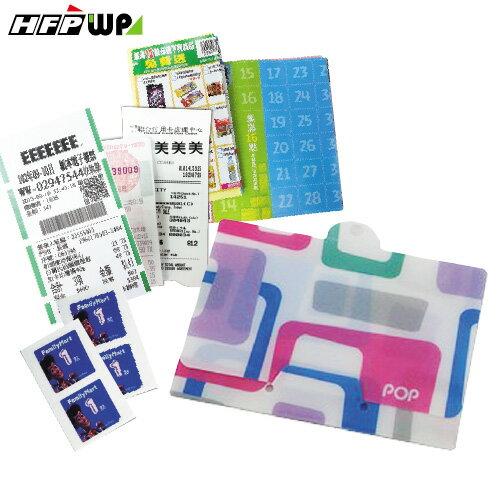 6元個[周年慶特價][100個批發]發票點數收納袋橫式悠遊卡套HFPWP普普風台灣製環保材質TP230-100