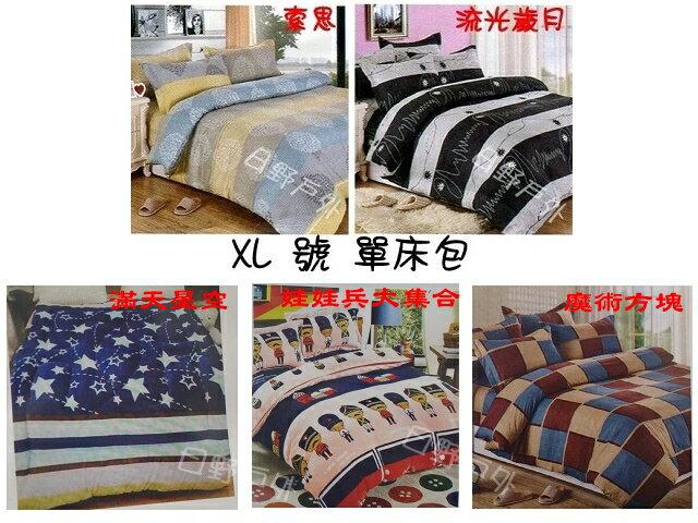 日野戶外~賽普勒斯 XL 號 283x192cm 床包 床罩 充氣床 露營用品 露營達人 歡樂時光 努特 氣墊床
