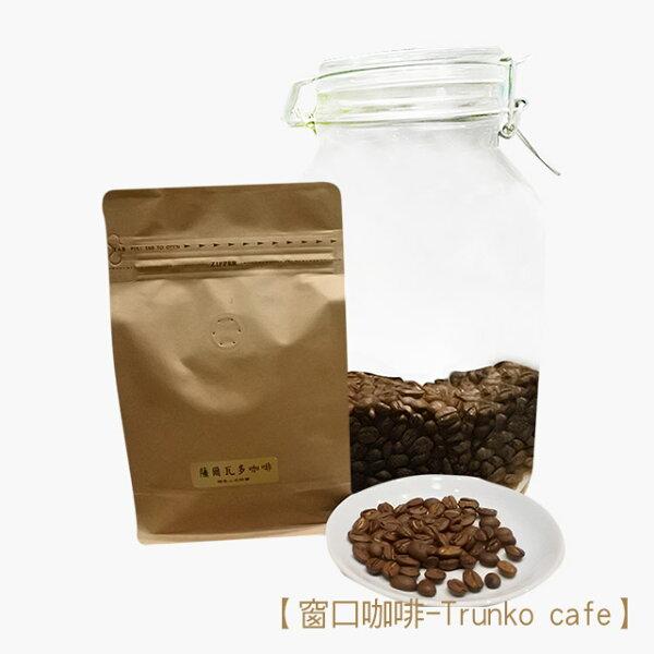 【窗口咖啡-Trunkocafe】精品咖啡豆227克(半磅)薩爾瓦多