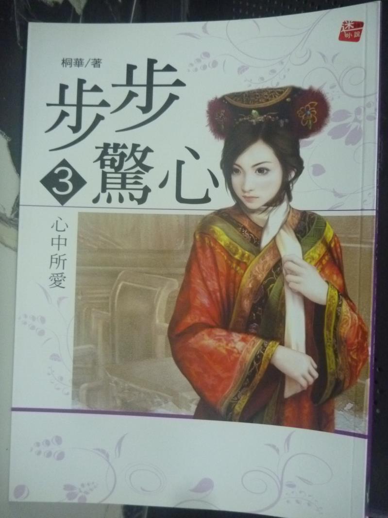 【書寶二手書T2/一般小說_KDT】步步驚心(3)心中所愛_桐華