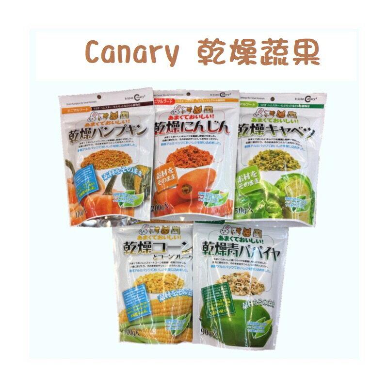 【殿堂寵物】 Canary 乾燥紅蘿蔔/ 乾燥高麗菜/乾燥青木瓜/乾燥南瓜/乾燥黃金玉米/小動物精緻點心