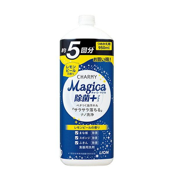 Lion Magica洗碗精除菌PLUS檸檬皮香味-補充瓶(大)950ml - 限時優惠好康折扣