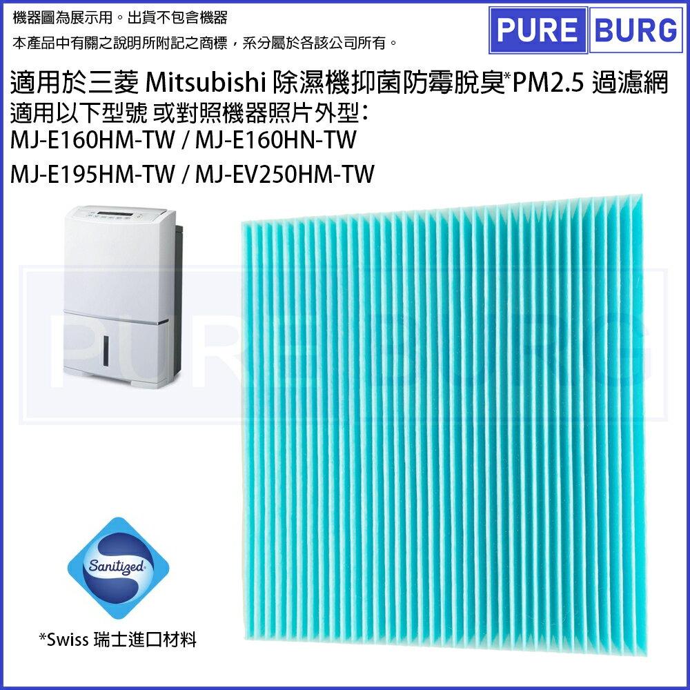 適用三菱Mitsubishi除濕機MJ-EV250HM-TW MJ-E195HM-TW MJ-E160HN-TW MJ-E160HM-TW抑菌防霉PM2.5濾網