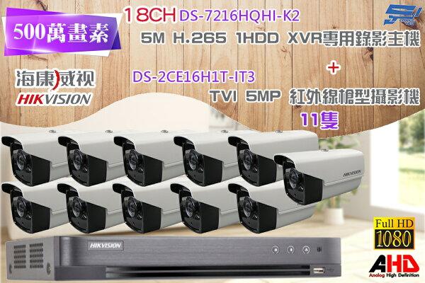 【高雄台南屏東監視器】海康DS-7216HQHI-K11080PXVRH.265專用主機+TVIHDDS-2CE16H1T-IT35MPEXIR紅外線槍型攝影機*11