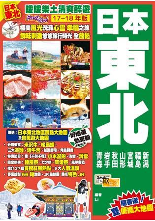 日本東北(17-18年版) :暖暖樂土清爽醉遊Easy GO! - 限時優惠好康折扣