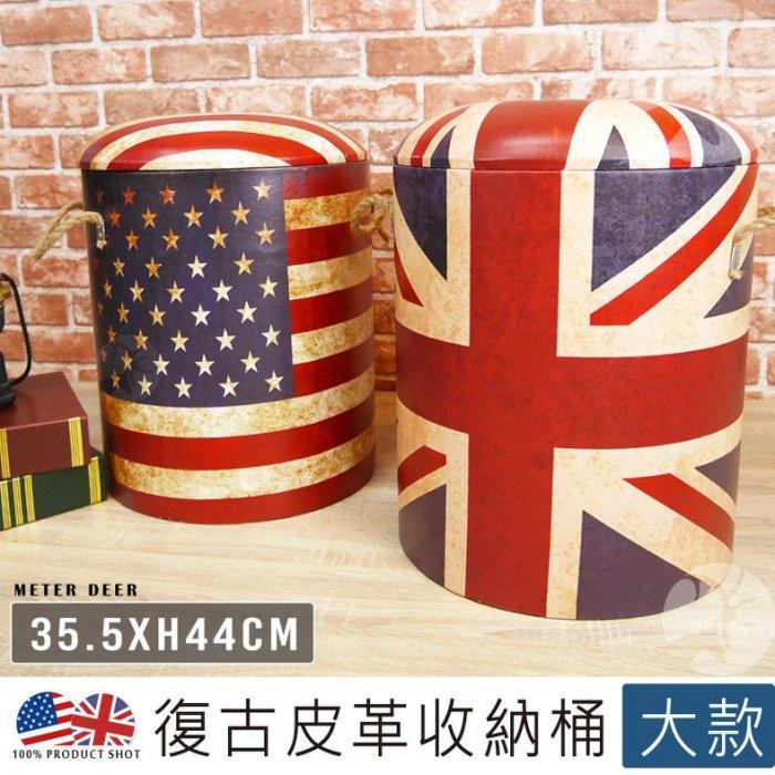 穿換鞋椅 復古英倫風可掀蓋多功能收納椅凳儲物整理箱 英美國旗造型皮革製木桶沙發椅服飾店面裝飾擺飾收納儲物桶矮凳