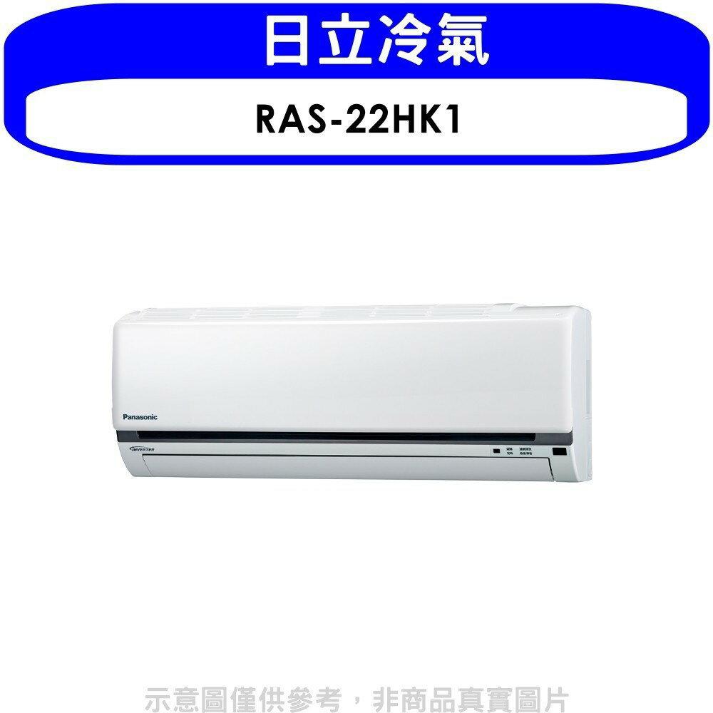日立【RAS-22HK1】變頻冷暖分離式冷氣內機 分12期0利率
