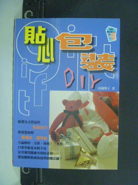 【書寶二手書T8/美工_HDV】貼心包裝DIY_由橋明子