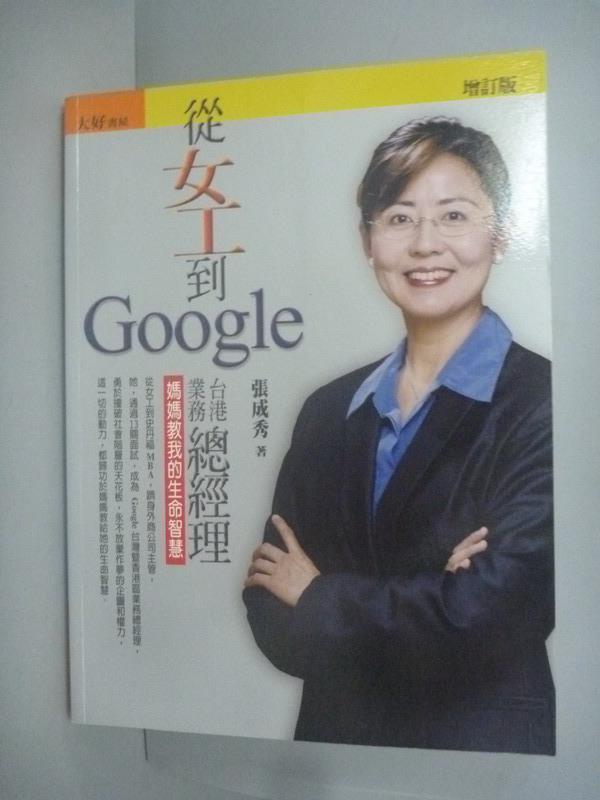 【書寶 書T3/財經企管_QJP】從女工到Google台港業務總經理 增訂版 _張成秀_附