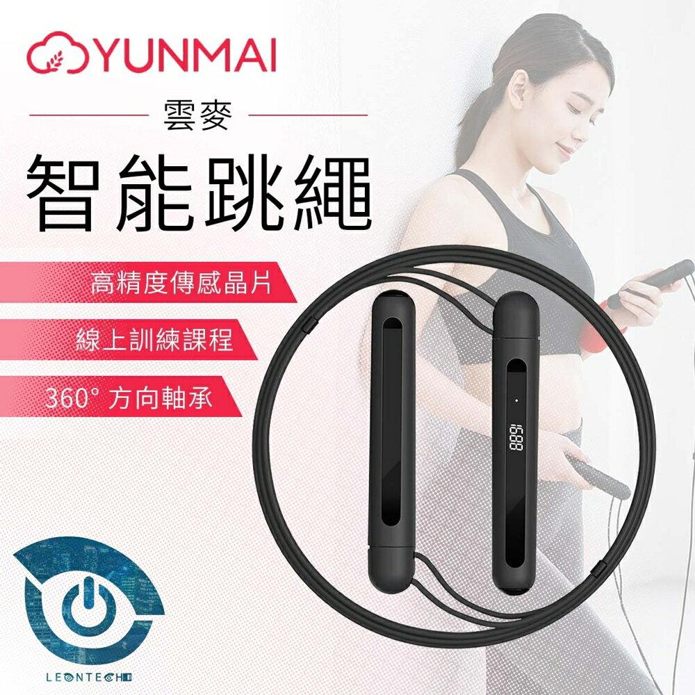 YUNMAI 雲麥智能訓練跳繩 柔軟吸汗 續航150天 藍牙4.0高速傳輸 計量數據準確 健身運動器 0