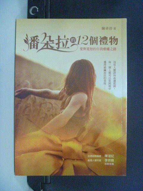 【書寶二手書T9/心理_HEA】潘朵拉的12個禮物:愛與寬恕的自我療癒之路_陳卓君