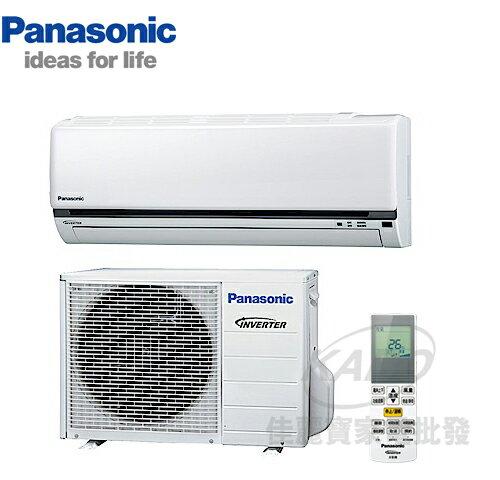 【佳麗寶】-(含標準安裝)國際2-4坪K系列變頻單冷分離式冷氣CS-K22BA2CU-K22BCA2