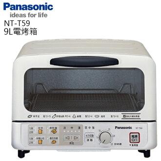 9公升烤箱 ★ Panasonic 國際牌 NT-T59 公司貨 0利率 免運