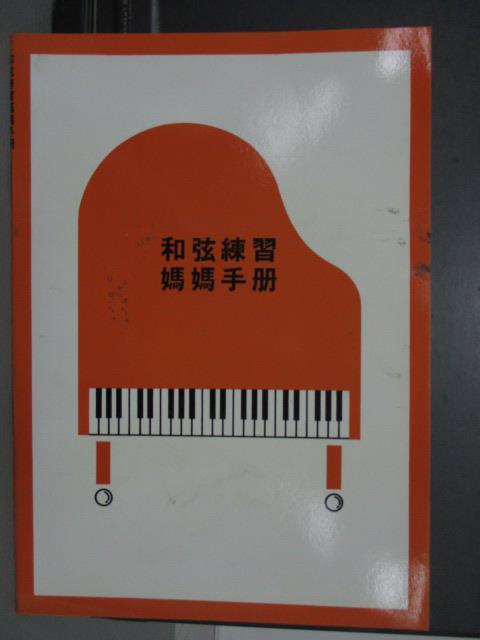 【書寶二手書T1/音樂_POT】和弦練習媽媽手冊_林玲玲