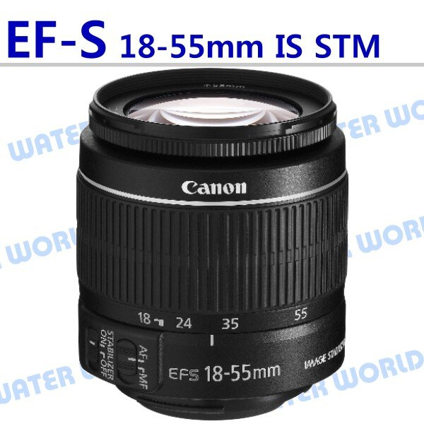 【中壢NOVA-水世界】CANON EF-S 18-55mm F3.5-5.6 IS STM 標準鏡頭 平輸拆鏡 一年保