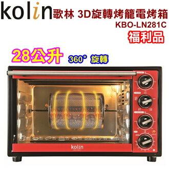 (福利品)【歌林】【歌林】28公升3D旋轉烤籠電烤箱/360°旋轉KBO-LN281C 保固免運-隆美家電